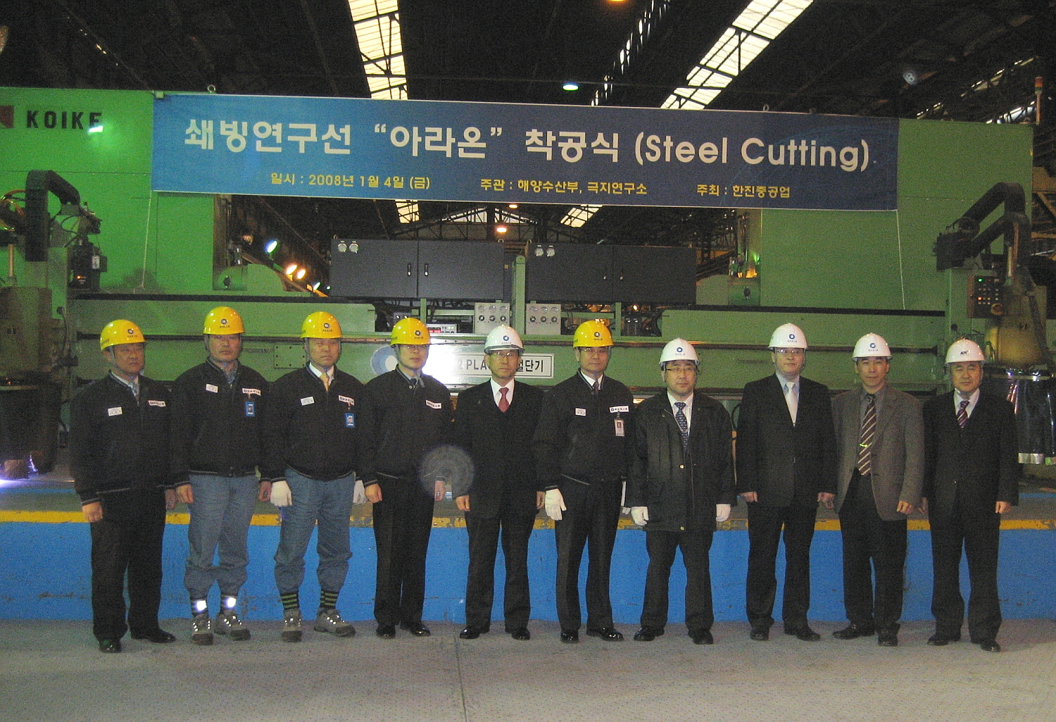 Conduct the steel cutting ceremony for 「ARAON」, the 1st Korean Research Icebreaker